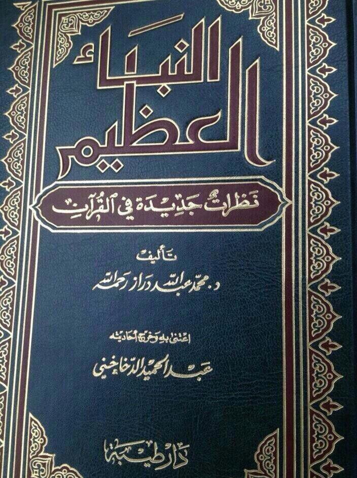 كتاب النبأ العظيم محمد عبدالله دراز pdf