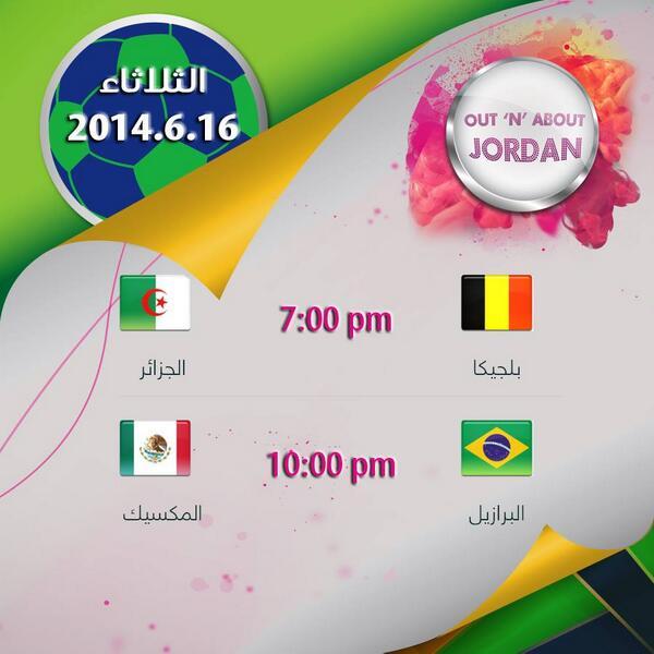 مباريات اليوم لكأس العالم الجزائر vs. بلجيكا البرازيل vs. المكسيك كل الدعم لممثل العرب المنتخب الجزائري