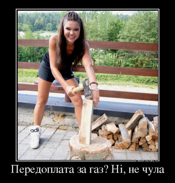 Руслана лісоруб