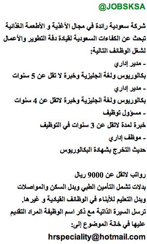 وظائف حكوميه الخميس 21-8-1435-وظائف حكومه BqWKsgFCQAALgUe.png: