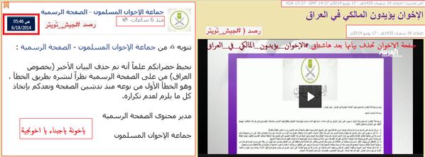 رد: من جديد الإخوان المفلسين يقفون مع الرافضة وهذا شي غير مستغرب