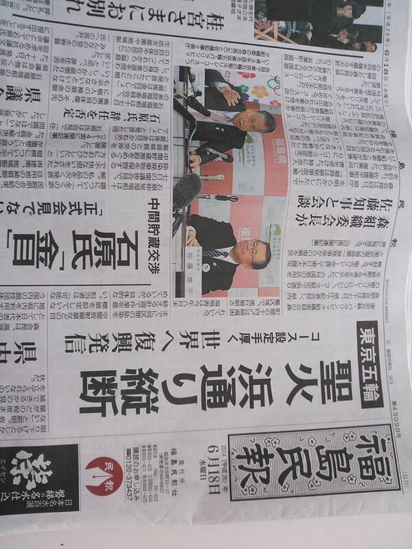3km地点は常時20μSv/h超え・・・ https://t.co/fMGI2bhzLg RT @Mrdoraneko: 東京オリンピックの聖火リレー 浜通り縦断?!  世界中におおばかを発信してください。 森会長と佐藤雄平福島県知事 http://t.co/kTzR6xL2jW