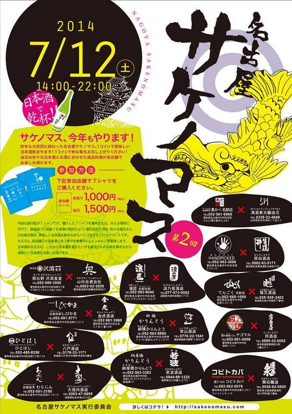 名駅日本酒飲み歩きイベント 「名古屋サケノマス」の第2回が行われるそうです。 7月12日(土)14時~ 当店関係の県外蔵では「若波」「常山」「陸奥八仙」「洌」が参加されます! http://t.co/ZzlJrlWEGl
