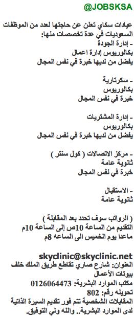 وظائف بنات السعوديه الجمعه 22-8-1435-وظائف BqZ2W2PCAAAuJbs.png: