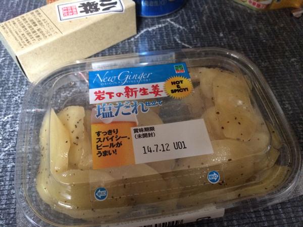 岩下の新生姜塩だれ仕立てを買ってみた。 社長、これおいしいです! http://t.co/ndQJSk570f