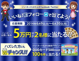 ★「フォロー」で5万円が当たるキャンペーン実施中★ Twitter「フォロー」、Facebook「いいね!」でジャパネットお買い物券5万円分が抽選で当たる!今すぐフォロー&リツイート♪  http://t.co/cbS1NLncC4 http://t.co/rhD6nEQcwx