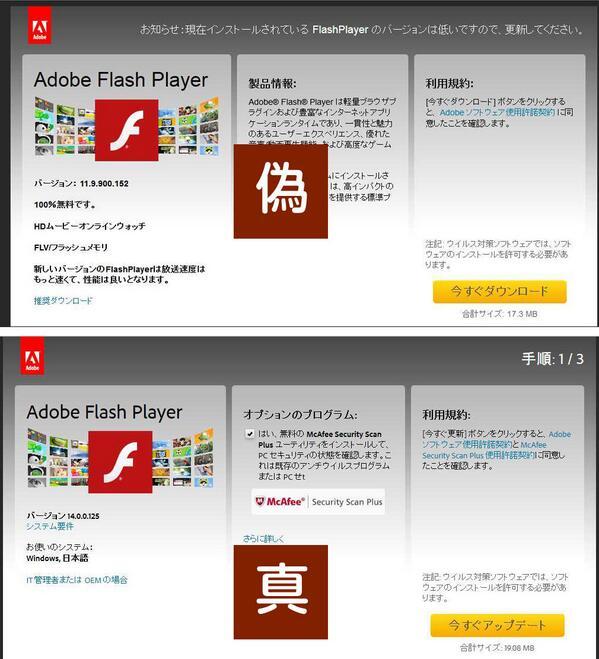 【注意】偽FlashPlayerインストーラーが流行中!絶対にインストールしないように! 画像参照 http://t.co/1Bu7v5CYpX http://t.co/YBxJufA4ZI