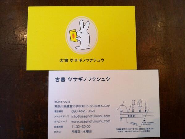 おはようございます♫  昨日、素敵なDMが届きました。 鎌倉駅西口に新しく開店した古書店 「古書ウサギノフクシュウ」さんです。 にんじんの本を読んでますねw。  観光と一緒にぜひお立ち寄りください。 http://t.co/iKwR6eamhO