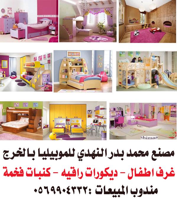 ديكورات وغرف اطفال (@kharjmobilia) | Twitter