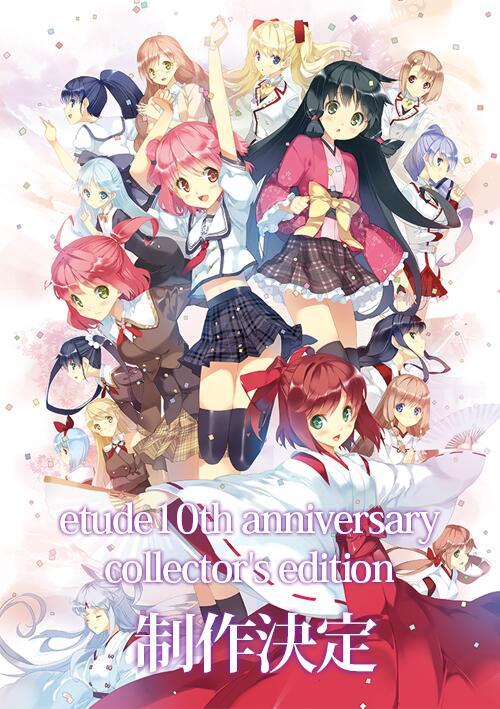 【拡散希望】etude10th collector's edition 制作決定!! 10周年を記念して、これまでの4タイトルをまとめたコンプリート BOXが遂に登場!!  http://t.co/UR3XxImIwo http://t.co/YSvLcUYipD