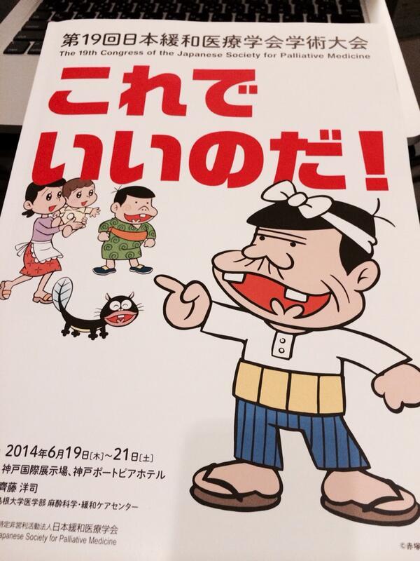 日本緩和医療学会の抄録集、笑。日本作業療法学会もこれくらい弾けたら良いかも。 http://t.co/7nPy7VxcoF