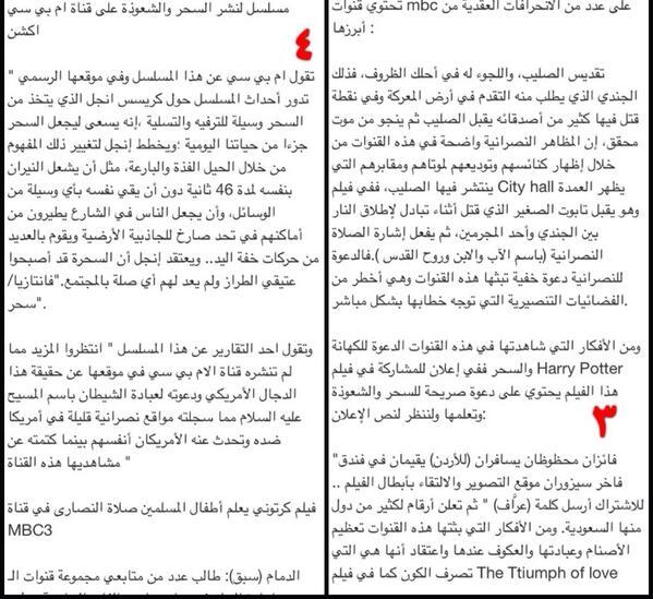 مقال للشيخ محمد العريفي مجموعة