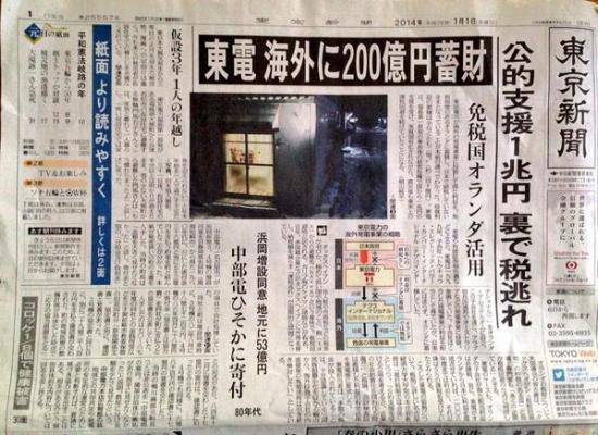 外道。過去役員以上の資産没収が妥当。RT @olivenews 東電、海外に210億円蓄財 公的支援1兆円 裏で税逃れ (2014年1月1日東京) 国から一兆円の支援を受け、実質国有化されながら、震災後も事実上の課税回避を続けていた http://t.co/YjQnTN9w4y