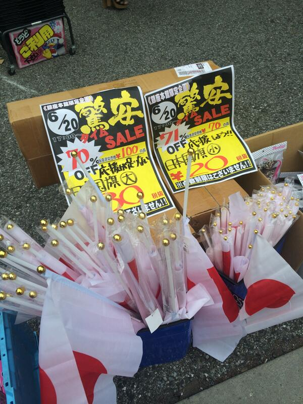 ドンキが国旗を投げ売りしてる…(察し) http://t.co/P3wZ64OS3A