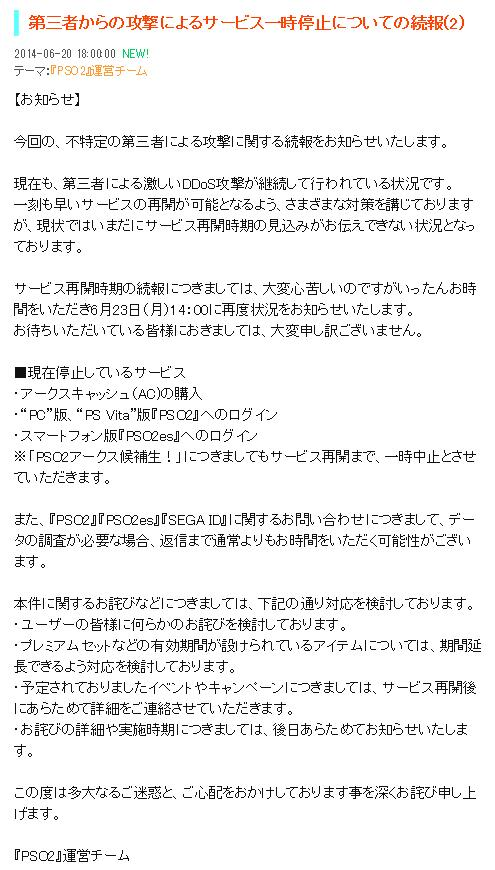 第三者からの攻撃によるサービス一時停止についての続報(2)