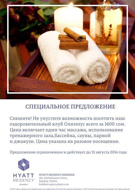 Подарите себе и своим близким незабываемый отдых в Хаятт Ридженси Бишкек!!! http://t.co/NXWVzq9RcS