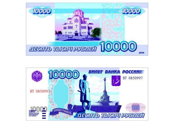 Новая купюра 10000 рублей собирание монет как называется