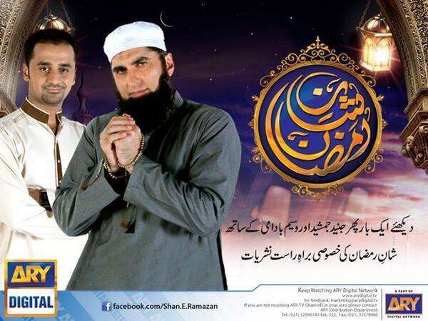 Image result for جنید جمشید شان رمضان