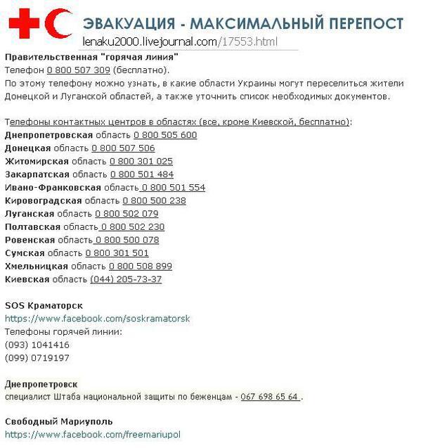 Силы АТО заняли Северск. В Славянске и районе слышны перестрелки, - ДонОГА - Цензор.НЕТ 4785