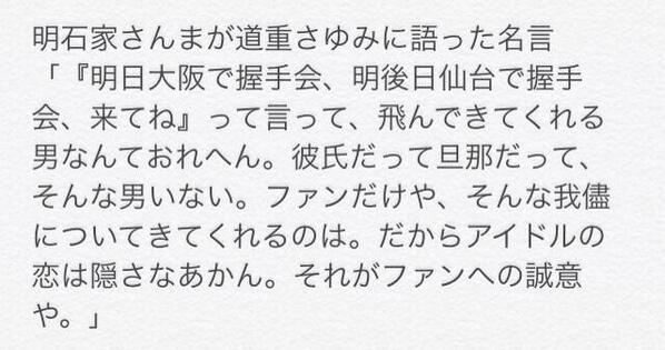 """野球とサッカーが好き! on Twitter: """"明石家さんまの名言。 恋愛禁止 ..."""