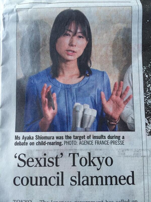 都議会セクハラ事件。シンガポールの新聞まで 'Sexist' の表現で記事が。 http://t.co/r3GwZYNCYr
