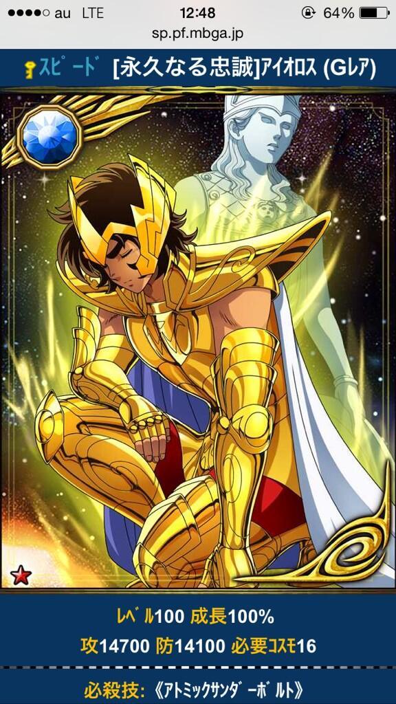 星矢コミック巻末の聖衣図鑑でのみ使われてる設定、アイオロスのマント着用姿がアニメ作画で見られるのは星矢ギャラクシーカードバトルだけ! http://t.co/82mHg3idHP