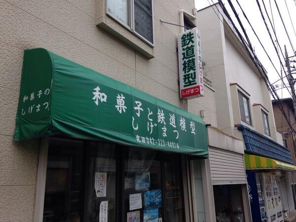 ぼた餅を食べながらNゲージを組みたい。そんな需要に応えてくれるお店を見つけました。 http://t.co/HSA1Jlz8h8