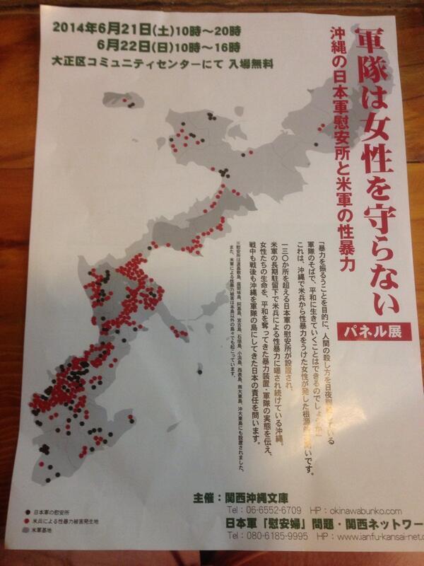 非常に充実した展示でした!沖縄だけで130ヶ所以上の慰安所が作られていたなんて。【軍隊は女性を守らない  沖縄の日本軍慰安所と米軍の性暴力】大阪市の大正区コミュニティセンター。明日まで。 http://t.co/lSe8xk3GIJ http://t.co/YUYAhgsHPk