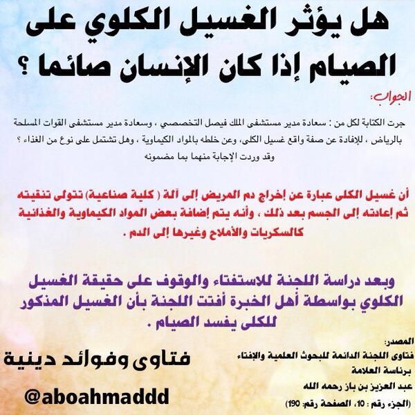 شبكة اتصال نقطة النهاية رسوم الدخول حكم الغسيل الكلوي في رمضان Sjvbca Org