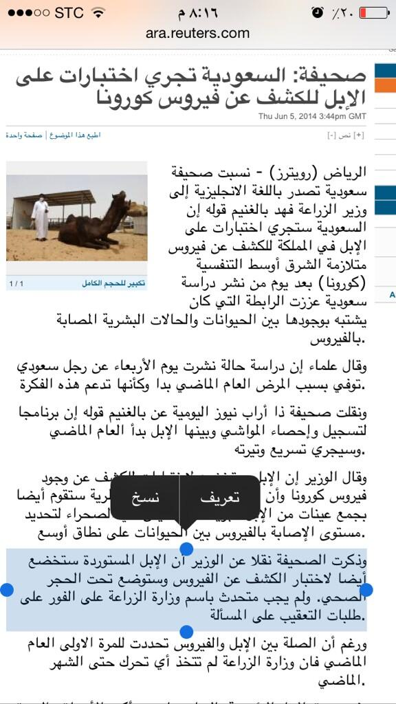 @influenza_bio yes,It is reported that imported camels are tested before allowed to get in. http://t.co/kjVlBnJYOm http://t.co/DPNuYMjxeG