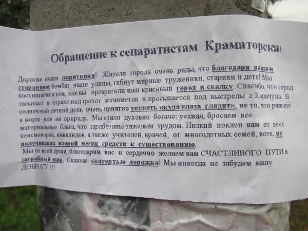 В зоне АТО террористы обстреливают блокпосты из минометов и гранатометов: среди украинских силовиков есть раненые - Цензор.НЕТ 89