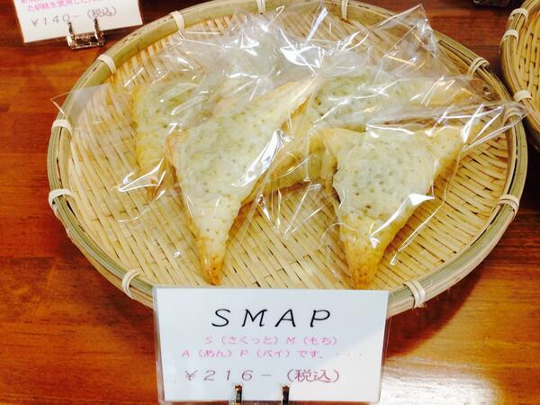仕込みの合間に一休み。昨日、前橋の大甘堂菓子舗で買った、SMAP食べますw http://t.co/qORmEshagm