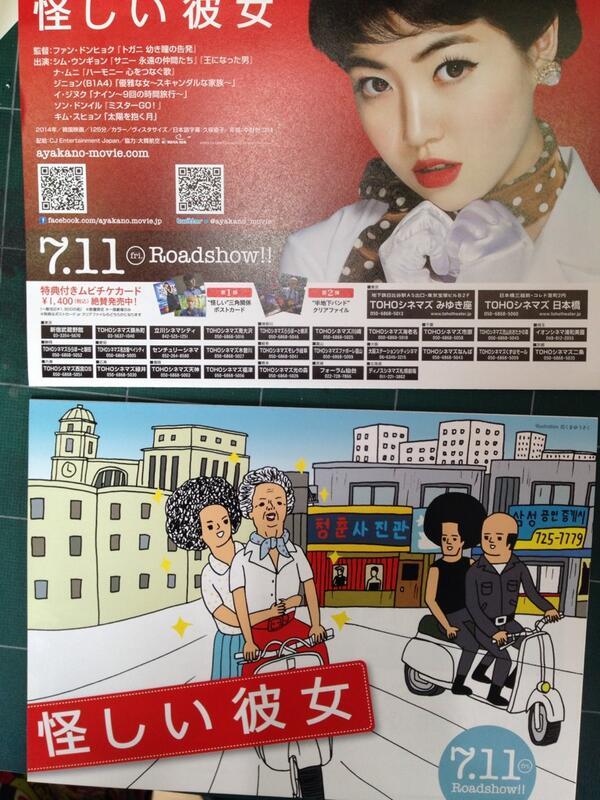 「怪しい彼女」イラスト入りチラシ、劇場などに置いてあります。 http://t.co/Yiy6PIfuAV