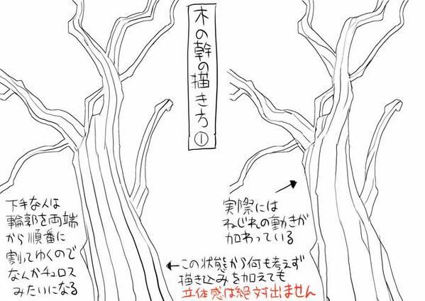 みんな簡単に描けそうで実は描けていない、木の幹の描き方について、その①。何も考えず描きこみゃいいってもんじゃない http://t.co/wfwSSSjcpD