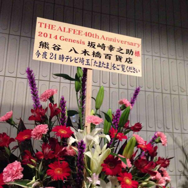 八木橋からお花がw http://t.co/CBMnahDPcb