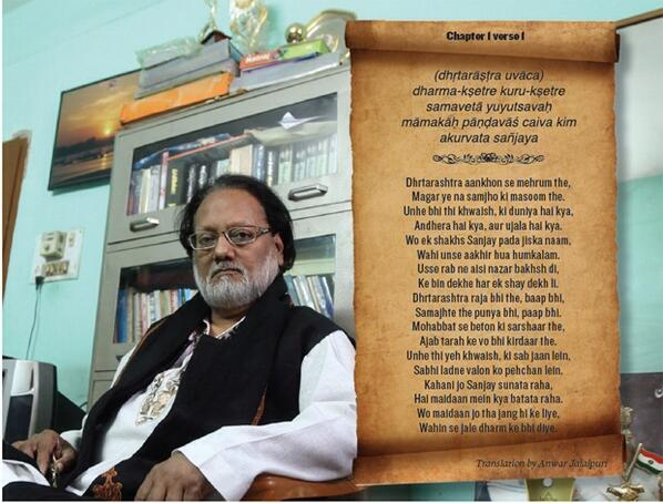 I translated the Gita into vernacular Urdu, so that it can be easily accessed: Anwar Jalalpuri http://t.co/ysWMJTA2dO http://t.co/wzA8z7SjGI