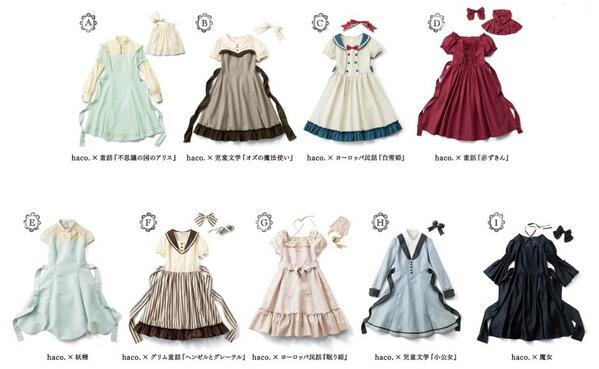 神戸ファッション美術館にて開催中の、「世界の童話を楽しむコスチュームセット」や「Aliceシリーズ」、「制服シリーズ」の展示が、★6/29(日)まで延長★となりました^^ ぜひお立ち寄りくださいね!! ※水曜日は休館です。#haco http://t.co/XbvTxea15M