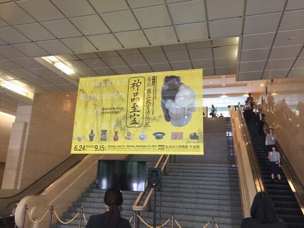 直前になって開催が危ぶまれましたが、無事に内覧会が行われました。台北 國立故宮博物院展、明日から始まります! (@ 東京国立博物館 平成館) http://t.co/IWglGK7o15