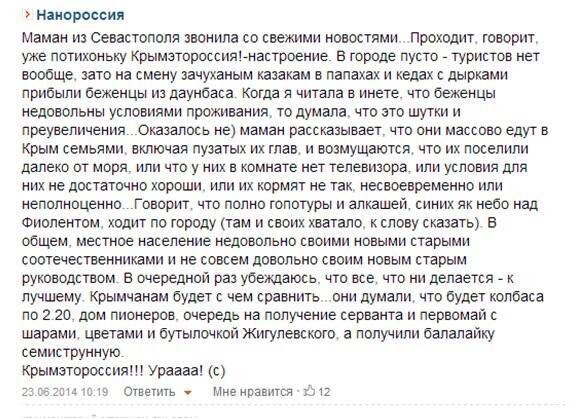 Пограничники задержали двоих диверсантов, пытавшихся сбежать в Крым - Цензор.НЕТ 5939