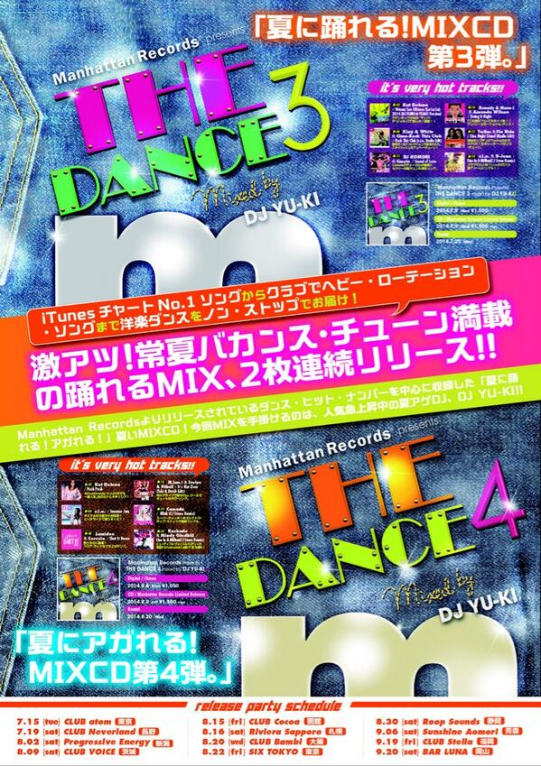 "【RT希望】 7/9に""The Dance!!3"" mixed by DJ YU-KIを @ManhattanR より発売! 今月から全国ツアーもスタート! iTunes予約や詳細はコチラ→http://t.co/RwahTX6pcf http://t.co/gwBAlS0Mtz"