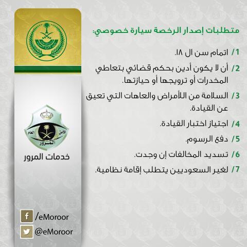 المرور السعودي Twitterissa متطلبات اصدار رخصة قيادة سيارة خصوصي المرور السعودي Http T Co Zqm8fx0gf9