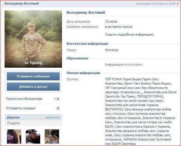 Знакомство В Украине С Геями