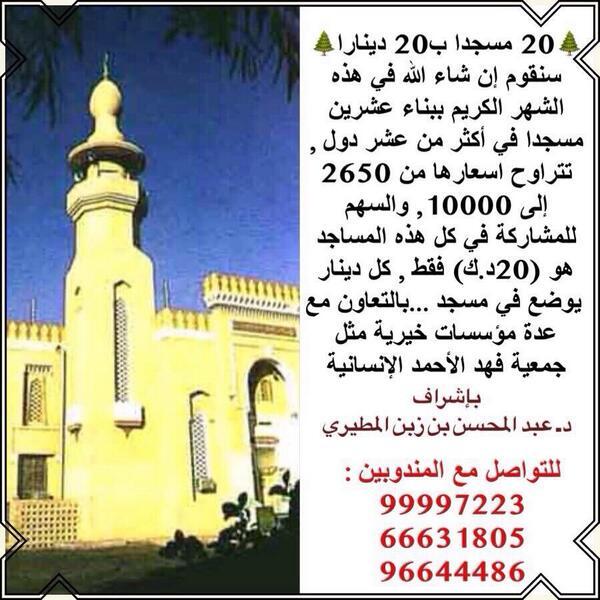 أبشركم  كملت خمسة مساجد ساهموا معنا في الباقي http://t.co/HWQQt5qXum