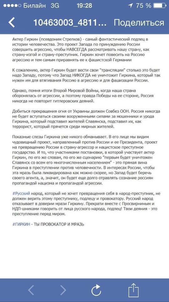 Жители Славянска получают первую гуманитарную помощь - Цензор.НЕТ 179
