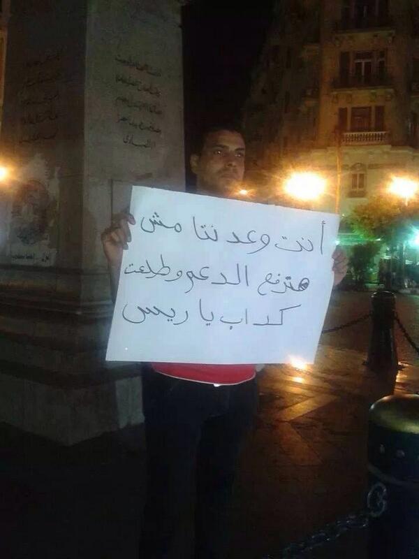 هى دى اليافطة اللى قبضوا على نصار بيها ورايح بكرة الصبح نيابة قصر النيل #الحرية_لمحمد_نصار http://t.co/EwVO9IhOSE