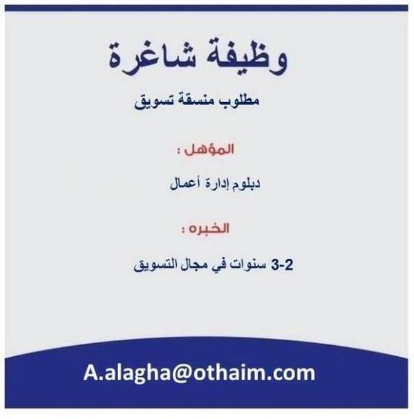 22998a0dc #وظائف_شاغرة #منسقة #مساعدة #تسويق #مبيعات#شركة #العثيم #الرياض #التسويق # وظائف #نسائية @ksa_jobs @Saudiemploymentpic.twitter.com/zMyAlwMke5