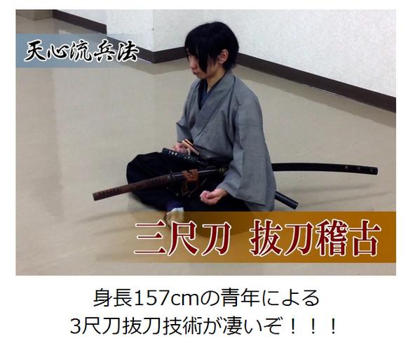 【動画】身長157cmの青年による3尺刀抜刀技術が凄いぞ!!!