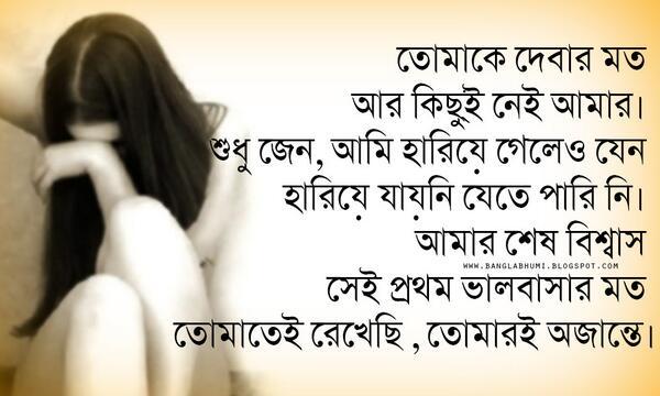 bangla bhumi on twitter new bangla sad love quote hd