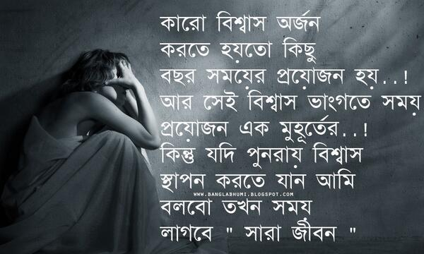 Bangla Bhumi Fdt On Twitter New Bangla Sad Love Quote Hd