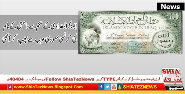 Shiite Media On Twitter Abubakar Al Bagdai Ky Hukam Sy Desh Isis Iraq Ki Currency Saudi Arabia Chahp Agai Pic Http T Co Ghyvv9u78c